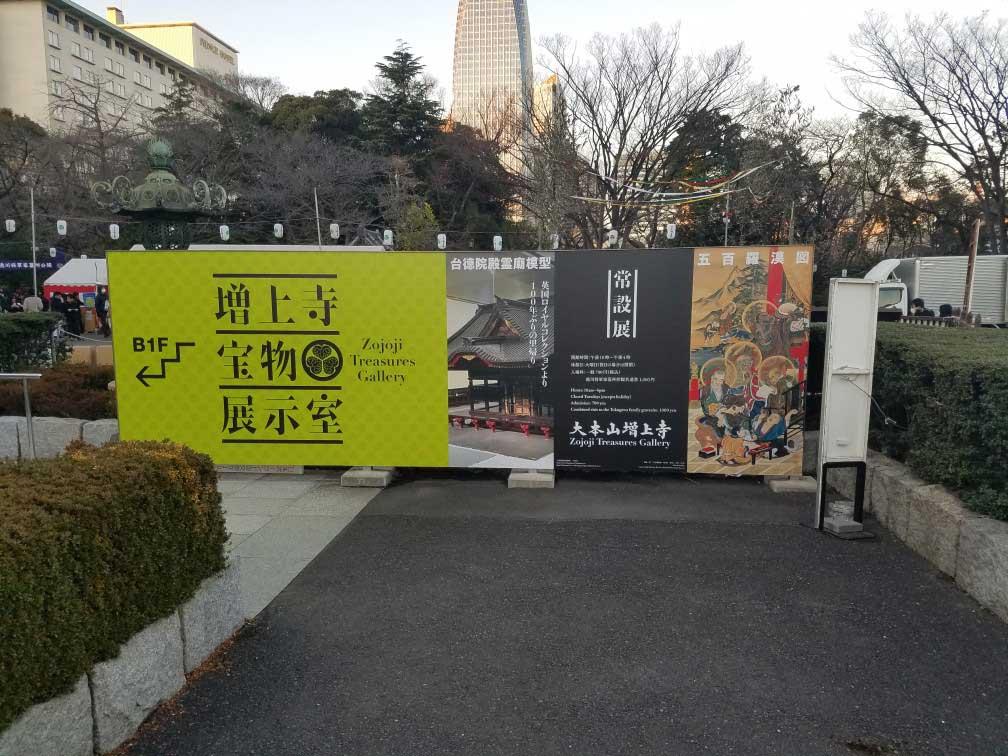 増上寺宝物展示室