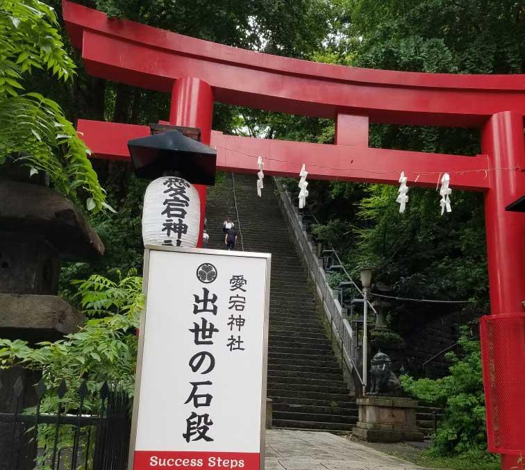 虎ノ門ヒルズに隣接 愛宕神社 出世の石段