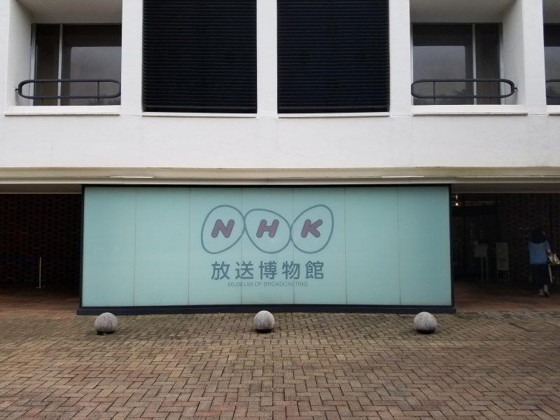 愛宕神社近くのおすすめスポット「NHK放送博物館」