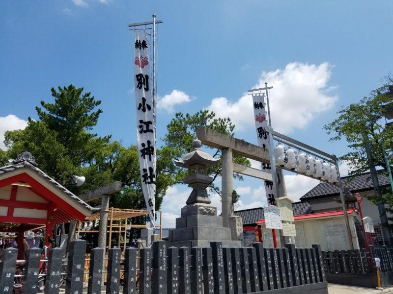 別小江神社(わけおえじんじゃ)