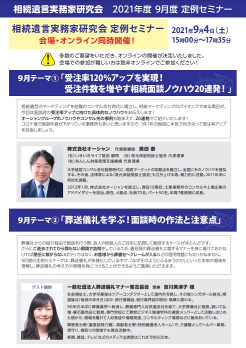 相続遺言実務家研究会9月定例セミナー